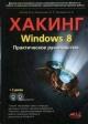 Хакинг Windows 8. Практическое  руководство